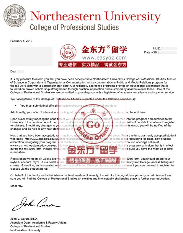 方��-东北大学Offer-1.jpg